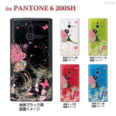 【PANTONE6 ケース】【200SH】【Soft Bank】【カバー】【スマホケース】【クリアケース】【クリアーアーツ】【フェアリー】 22-200sh-ca0095の画像