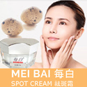 [MEI BAI 每白] SPOT CREAM 祛斑霜 RUIFU NOURISHING CREAM 瑞芙祛斑霜✮Guarantee results within 1 week✮Fight Pigmentation/Freckles/Spots✮Brightening✮Restoring Elasticity✮Whitening✮Moisturizing✮