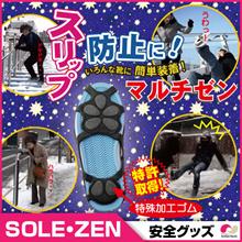 【SOLE ZEN】MULTIZEN GOLD 冬の滑り防止パッド★ 誰にでも簡単着用できる!【安全用品】【季節グッズ】