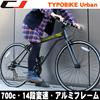 自転車 ロードバイク ロード バイク フラットロード 700c シマノ14段変速ギア付き 軽量 超軽量 アルミフレーム LEDライト・ワイヤーロックセット おしゃれ 街乗りロードバイク 自転車 TYPOBIKE タイポバイク Urban