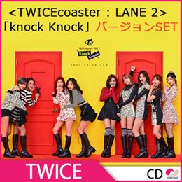 送料無料【1次予約限定価格】初回限定ポスター/フォトカード9種セット SPECIAL ALBUM [TWICE coaster : LANE 2]「knock Knock」バージョン SET!!