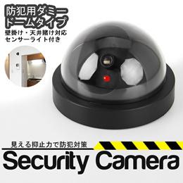 防犯用ダミードームタイプ LEDライト搭載 効果抜群 ドーム型ダミーカメラ ダミーセンサーライト 防犯カメラダミーカメラ