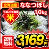 【送料無料】【平成27年度産】北海道産 北海道ななつぼし 10kg(5kg×2袋)!