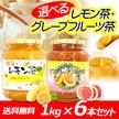\期間限定  特別価格 !送料無料/★大人気!!選べるレモン茶orグレープフルーツ茶1kg×6本、各種3本づつセットで選べます!!