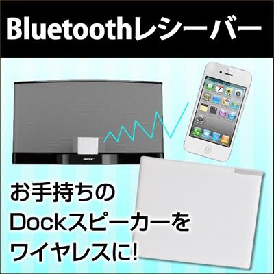 Bluetooth レシーバー Dockコネクタ対応 お手持ちのDockスピーカーが蘇る ワイヤレス ブルートゥース オーディオレシーバー ドッグスピーカー I-WAVE[ゆうメール配送][送料無料]の画像