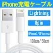 [品質重視!今だけお試し価格!]iPhone ケーブル 充電ケーブル iPhone7/7 Plus ライトニングケーブル アイフォン5  iPhone 6 iPhone 6s Plus