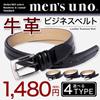 【ベルト】メンズ 本革 レザー ビジネス ブランド Men s UNO メンズウーノ 牛革 Belt/oth-ux-be-1441