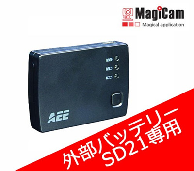 【送料無料+レビューでmicroSD2GBプレゼント!】Battery backup 1000mAh Aee SD19/21 用 外付け 予備バッテリー 純正品 Batter back up   1000mAh 必須アイテム / D23の画像