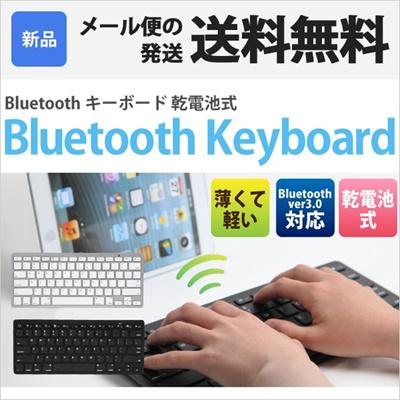 Bluetooth キーボード v3.0 対応 ブルートゥース ワイヤレス 乾電池式 iPad アイパッド iPhone アイフォン 接続 ワイヤレスキーボード ER-BTKEY [ゆうメール配送][送料無料]の画像