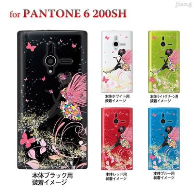 【PANTONE6 ケース】【200SH】【Soft Bank】【カバー】【スマホケース】【クリアケース】【クリアーアーツ】【フェアリー】 22-200sh-ca0096の画像