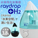 【送料無料】 水素発生加湿器 超音波式 アロマLED加湿器 大容量3.8L 抗菌カートリッジ レイドロップ+H2 TH-SK38