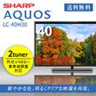 47440円←5000円クーポン利用で!!液晶テレビ AQUOS LC-40H30 [40インチ]SHARP