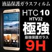 【送料無料】HTC 10 HTV32用液晶保護ガラスフィルム