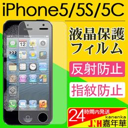 iphone5/5S/SE iphone5C 液晶保護フィルム 反射防止