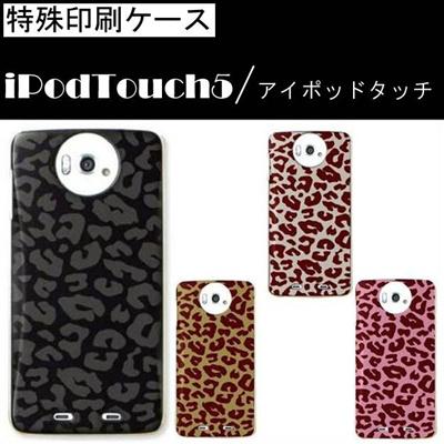 特殊印刷/iPodtouch5(第5世代)iPodtouch6(第6世代) 【アイポッドタッチ アイポッド ipod ハードケース カバー ケース】(POP豹)CCC-013の画像