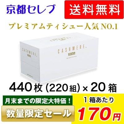 送料無料スコッティ カシミヤ ティッシュペーパー 220組 20箱入1箱あたり185円(税抜)00121の画像