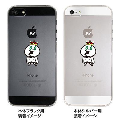 【iPhone5S】【iPhone5】【iPhone5ケース】【カバー】【スマホケース】【クリアケース】【マシュマロキングス】【キャラクター】 ip5-23-mk0031の画像