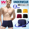 Colour your underwear drawer!!! 3D cutting underwear/ High- grede materia/ Cosy but sliming/ Various colours/ Super durable/ New design 【M18】