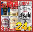 🌟クーポン使えます!選べる!アサヒ スーパードライ 350ml缶 1ケース〈24本〉洗練されたクリアな味、辛口。 うまさへの挑戦へ