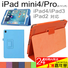 iPad2/iPad3/iPad4/iPad mini4ケースカバー  レザーケースカバー smart cover対応