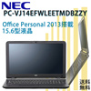 PC-VJ14EFWLEETMDBZZY NEC Versapro Professional 32bit Celeron 2GB 500GB DVDスーパーマルチ 無線LAN IEEE802.11b/g/n Bluetooth USB3.0 HDMI webカメラ 10キー付キーボード MS Office Personal 2013搭載 15.6型液晶ノートパソコン