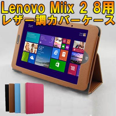 【送料無料】世界で売れてます!高級感あふれる Lenovo Miix 2 8用スタンド機能付レザータイプケースカバー 高級ベロア素材 本革レザータイプ素材 5色カラー豊富でスマートに持ち運べる8インチタブレットカバーケースの画像