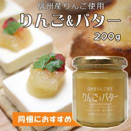 信州産りんご使用 りんご&バター 200g