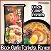 BLACK GARLIC RAMEN | Japanese Tonkotsu Ramen | 2 serving per pack MARUTAI KURO MAYU RAMEN YAMAGOYA KARANO OKURIMONO