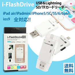 眠っているMicroSDの有効活用!【iPhone専用カードリーダー】新型ios9.2 Lightning全対応 USB& Lightning to i-FlashDrive Mirco SD/TFカードリーダーFor iPad air/air2/iPadmini1/2/3/iPhone6s/6s plus/6/6plus/5/5C/5S