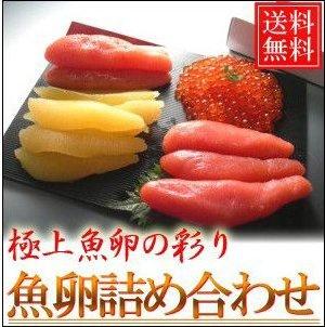 【送料無料】北海道魚卵詰め合わせ/いくら/たらこ/ 辛子明太子/味付数の子セットの画像