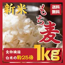 【送料無料】スーパー大麦/もち麦1kg TV放送後注文殺到! ダイエット麦ごはんご飯大麦1kg■1704-1■