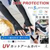在庫限り 低価処分UVケアアームカバー 【日本国内発送/送料無料】ロング 無地 長袖 紫外線ケア 紫外線対策 UV対策 UVカット 日焼け止め レディース アウトドア 2セット組み合わせ ランダムで発送