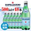 【送料無料】サンペレグリノ(S.PELLEGRINO)(炭酸水・スパークリングミネラルウォーター)500mlPET×24本 2ケース 1本57円