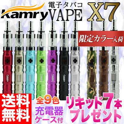電子タバコリキッドKamry社製正規品VAPEX7(クロスセブン)X6X8【リキッド7本付き】【送料無料】【ケース・充電器付き】【電子たばこ】