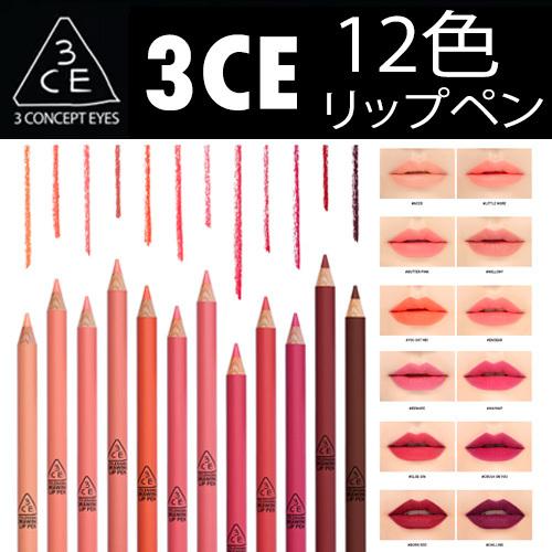 [韓国コスメ/3CE/3CONCEPT EYES] DRAWING LIP PEN 韓国コスメ 3CEの LIP シリーズリップペン韓国化粧品STYLENANDE
