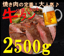🌟2500g牛タン!クーポン使えます!希少な牛タンを贅沢に2.5kg(500g×5pc) 小分けなので食べたいときに食べたい分だけ!焼肉はもちろん、牛タン丼にしても最高~♪♪♪焼肉屋さんで、一番最初に焼くお肉の定番。牛タン!※お届けのパック数は企画変更になりました!