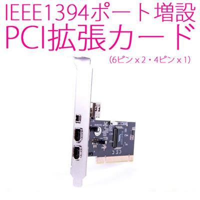 【送料無料】高速シリアルバス規格IEEE1394(FireWire/i.LINK アイリンク/DV端子 6ピンx2・4ピンx1) PCI拡張増設カード コンピュータ周辺機器 ハードディスクドライブ CD-Rドライブ DVDドライブ Blu-rayドライブ MOドライブ メモリーカードリーダー対応の画像