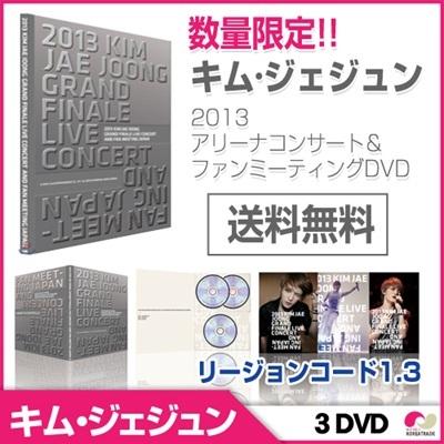 【予約1/6】【ポスター封入】KIM JAE JOONG - 2013 KIM JAE JOONG GRAND FINALE LIVE CONCERT AND FAN MEETING IN JAPAN DVD (3 DISC) リージョン13 ◆JYJ ジェジュン 【K-POP】【DVD】の画像