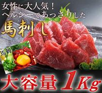 ◆某モール1位の馬刺しより1kgより安い!!生で食べれる馬刺しをドーンと1kg(約3~4本)にてお届け♪◆ユッケにも♪商品も小分けになっているので使いたい分だけ解凍しお召し上がりください。生で生姜醤油、ニンニク醤油でお召し上がりください。ちょっと贅沢なディナーやお客様が来た時に便利な商品です。※産地 フランスまたはアルゼンチン