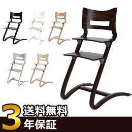 リエンダー ハイチェア 3年保証 木製 子どもから大人まで イス 北欧家具 椅子 ベビーチェア 出産祝い プレゼント Leander High Chair デンマーク