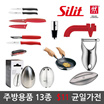★독일 매장 직배송 ★실리트 WMF 헹켈 주방용품 13종 균일가