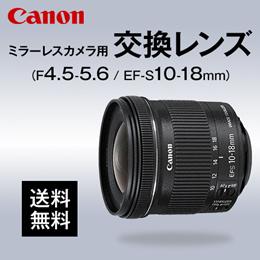 ★EF-S10-18mm F4.5-5.6 IS STM