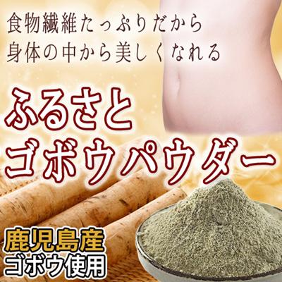 ごぼうを丸ごと粉末に♪【鹿児島県産ゴボウを皮付きのまま焙煎!】ふるさとごぼうパウダー1袋60g 使い方簡単なパウダータイプなので毎日の食事に積極的に取り入れられる☆ ごぼうの香ばしい香りと風味を味わえます。の画像