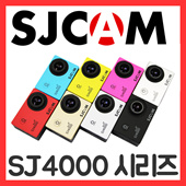 SJCAM SJ4000 시리즈 SJ4000/SJ4000 WIFI/SJ4000 Plus/액션 카메라/액션캠