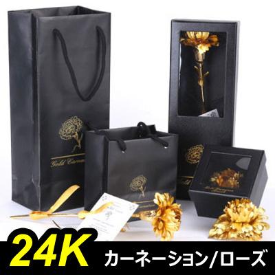 24k金![母の日のプレゼント]  カーネーション!!/愛のバラ/感謝の高級カーネーション