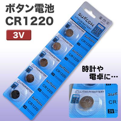 FJKボタン電池CR12205PCFJ-00042