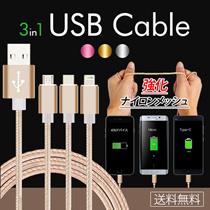【送料無料】3in1高速充電USBケーブル【3台同時充電可能】Lightning・Micro・Type-C端子機器に対応【選べる3カラー】ゴールド/シルバー/ローズゴールド《各種スマホ・タブレットほぼ全機種対応》iPhone/Android