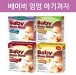 베이비멈멈 아기과자 / 베이비멈멈 어린이 쌀과자 / 특가 판매 / 베이비멈멈 아기간식 4종