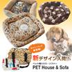 ☆豊富なデザインと柄!一律価格のぺット用ハウス・ソファー☆これからの季節に最適!これでペットも暖かく過ごせる♪ ペット ベッド/ 犬 ベッド/猫 ベッド u553260