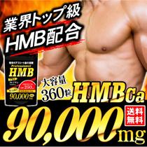 遂に入荷!!製薬会社製造品【大容量360粒】マッスルの頂き!!プロも愛飲するHMBカルシウムを90000mg超高配合+同時摂取にオススメなクレアチン!!HMBプロフェッショナル